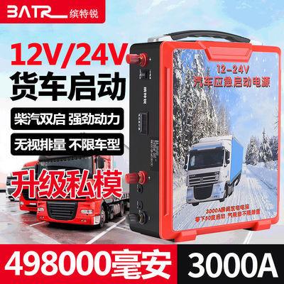 68615/BATR缤特锐汽车应急启动电源12v24v柴汽油货车搭电启动宝打火神器