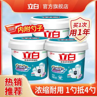 76190/立白洗衣粉机洗浓缩洗衣粉桶装抵四勺900g除菌去渍批发多规格