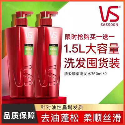 72946/VS沙宣洗头发水露护发素润发乳修护水养便携男女通用洗护旅行套装