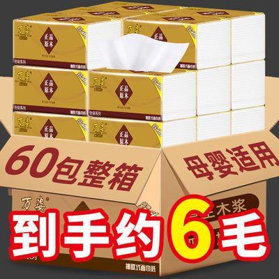 【60包一年装】原木抽纸巾家用纸巾整箱批发卫生纸抽纸6包实惠装