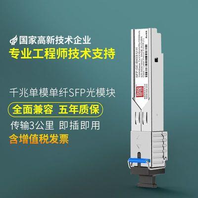 诺可信 SFP千兆单模单纤光模块3KM千米1.25G 1310/1550nm兼容华