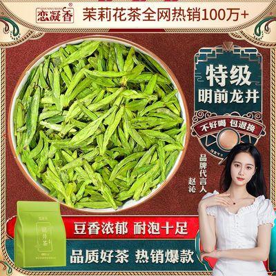 恋凝香特级龙井绿茶2021新茶明前头采豆香浓香耐泡型嫩芽袋装125g