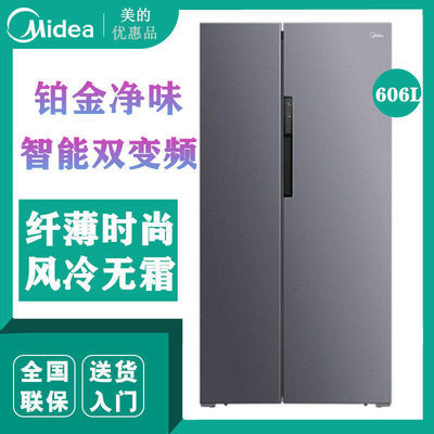 73015/Midea美的BCD-606WKPZM(E)/629/635/549风冷无霜一级变频智能冰箱【9月15日发完】
