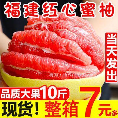 柚子红心柚蜜柚福建正宗平和红肉柚子三红柚水果柚子产地包邮批发