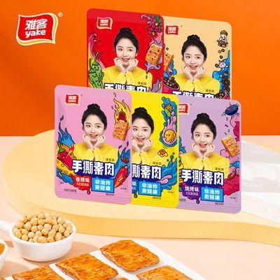 【雅客手撕素肉】网红零食豆制品麻辣素肉儿童少女休闲豆干非油炸