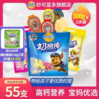【孙俪同款】妙可蓝多奶酪棒儿童高钙辅零食芝士棒棒奶酪500g*2袋