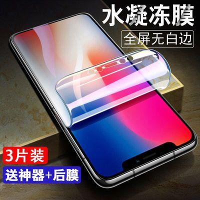 苹果水凝膜x xr xs max钢化膜11pro全屏iPhone12 7 8手机膜Plus