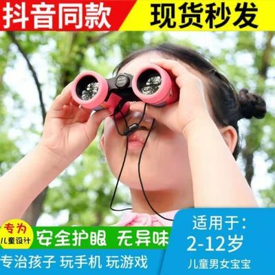 71084/望远镜儿童玩具小型学生高清高倍护眼男孩女孩宝宝双筒户外望远镜
