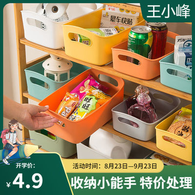 桌面收纳盒零食储物筐化妆品收纳家用桌面整理盒宿舍好物必备用品