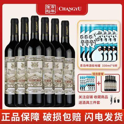 75966/张裕赤霞珠玫瑰红甜红葡萄酒6支*750ml+青岛啤酒南极330ml*6听