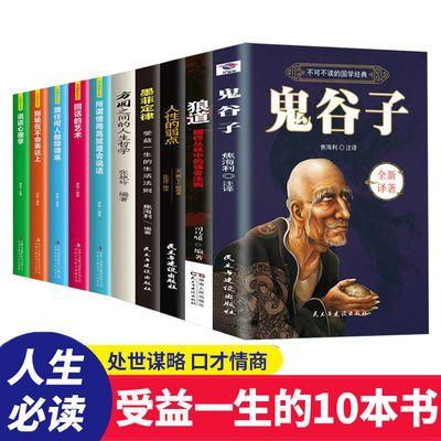 75488/受益一生的书鬼谷子墨菲定律人性的弱点方与圆狼道谋略励志畅销书
