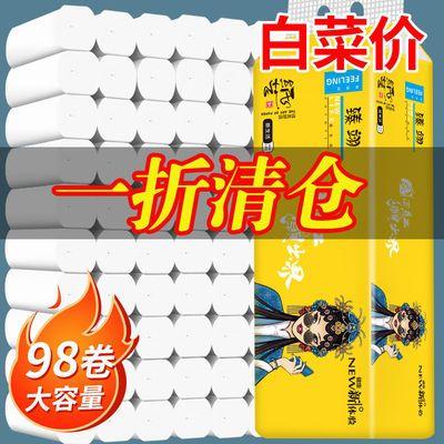 73561/【买一提送一提】木浆卷纸卫生纸批发纸巾卷筒纸宾馆厕用纸14卷