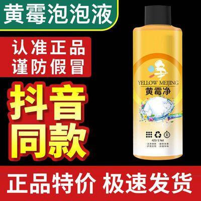 【亏本冲量】黄霉净彩漂剂洗衣液衣物强力去黄去污渍除霉斑点增白