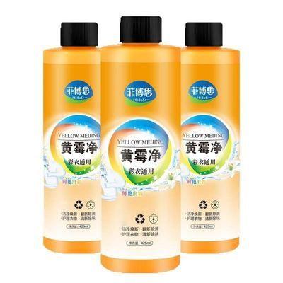 72002/3瓶装洗衣黄霉净抖音同款衣物去除霉斑黄渍除油污漂白衣物彩漂剂