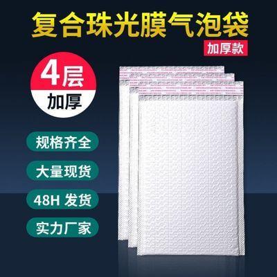 73373/白色珠光膜气泡信封袋加厚防震防摔打包泡沫袋服装物流快递包装袋