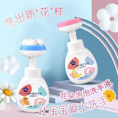 77256/儿童小花朵温和清香式按压型泡泡洗手液抑菌杀菌宝宝专用家用便捷
