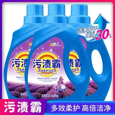 【特价5-10斤】大瓶薰衣草洗衣液香味持久留香超强去污包邮家庭装