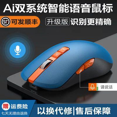 73198/AI语音鼠标人工智能声控打字声控无线蓝牙万能鼠标输入翻译转文字