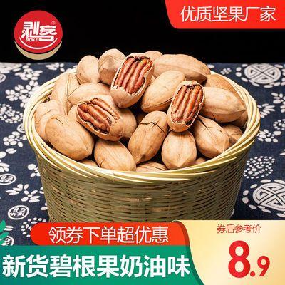 坚果批发新货碧根果奶油味袋装500克/200克 长寿果干果仁散装零食