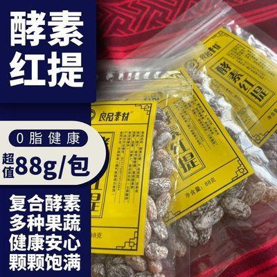 良品素材88g酵素红提葡萄干酵素青梅瘦身排毒便秘随便果排便