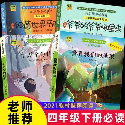 快乐读书吧四年级下册课外书看看我们的地球小学生版儿童读物正版