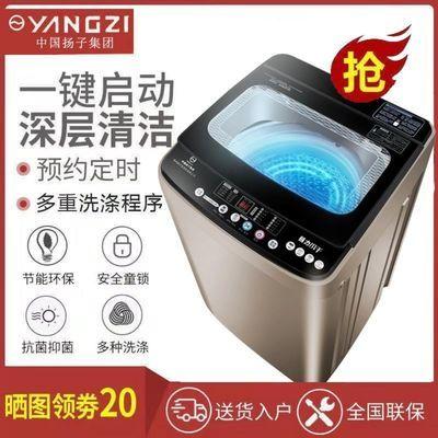 70272/扬子集团全自动洗衣机3.5/7/8/9/12/15KG家用大容量宿舍洗脱一体