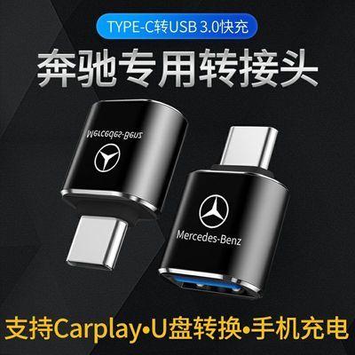 76080/奔驰新C级E级A级B级GLE GLC GLB车载充电转接头TypeC转USB转换器