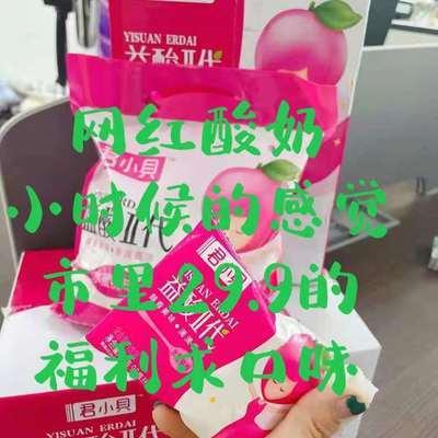网红爆款酸奶一大箱16包小时候的感觉粉丝福利库存少口味随机【9月2日发完】