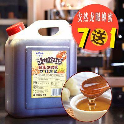 74838/安然龙眼蜜蜂蜜花蜜桂圆龙眼干饮料天然浓浆奶茶原料专用3kg 包邮