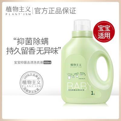 69814/植物主义婴儿洗衣液宝宝专用婴幼儿新生的儿童衣物抑菌去渍整箱批