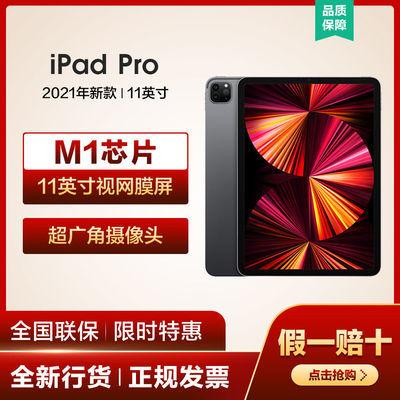 Apple iPad Pro 平板电脑 2021年新款 11英寸 M1芯片/视网膜屏