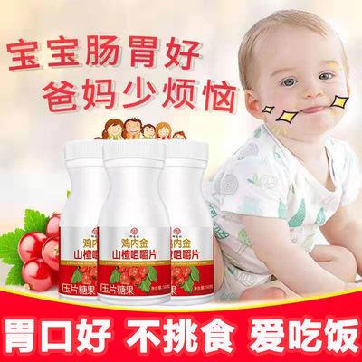 买1发2】山楂鸡内金咀嚼片200粒儿童宝宝挑积食厌食不吃饭胃口差