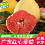 乐彩芙梅州三红红心柚子多规格红肉蜜柚水果新鲜密柚当季整箱包邮