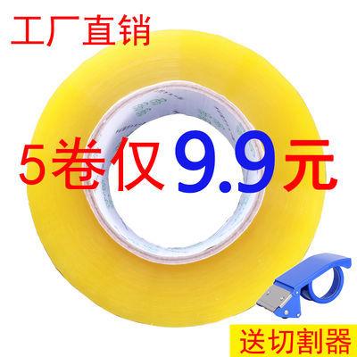 76507/透明胶带大号宽胶带快递打包封箱带封口透明大卷电商打包胶带批发