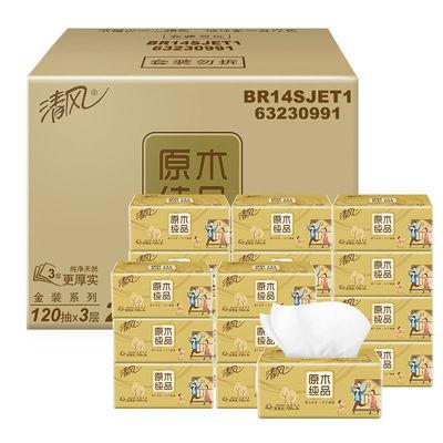 清风金装抽纸3层190*132mm大包品质抽纸卫生纸餐巾纸纸巾家庭批发