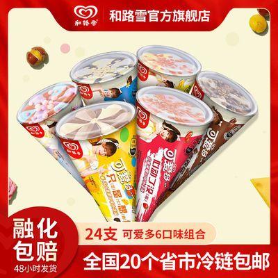 【24支装】和路雪可爱多大甜筒芒果草莓巧克力冰淇淋雪糕多口味