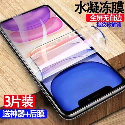 69672/苹果12水凝膜x xr xs max钢化膜12pro全屏覆盖iPhone11保护软贴膜