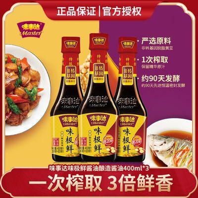 味事达味极鲜酱油一次榨取3倍鲜香大容量家庭必备酱油