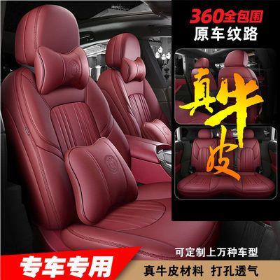 69722/汽车座套全包真皮专用座椅套全包围订做21款坐垫四季通用座垫牛皮