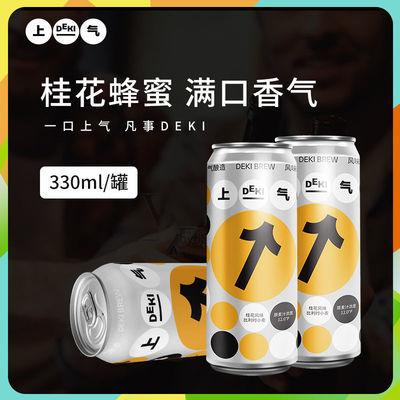 上气轻精酿啤酒比利时进口小麦桂花330ml*3/6罐原浆酿造啤酒批发