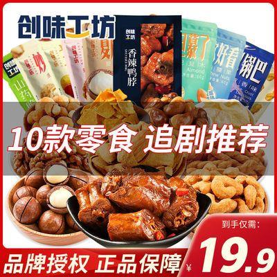 73346/【10款零食】创味工坊休闲网红零食混合坚果鸭脖薯片零食礼包批发
