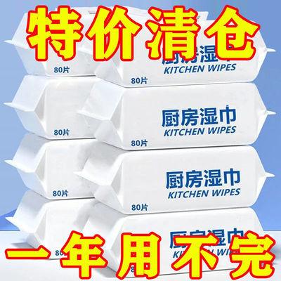 69688/万能厨房湿纸巾擦油纸一次性抹布油烟机专用清洁湿巾灶台去除油污