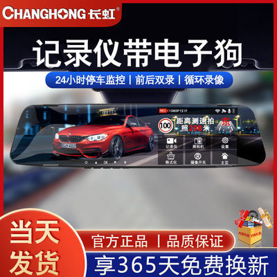 71968/长虹新款行车记录仪超高清夜视前后双录360度无线24小时停车监控