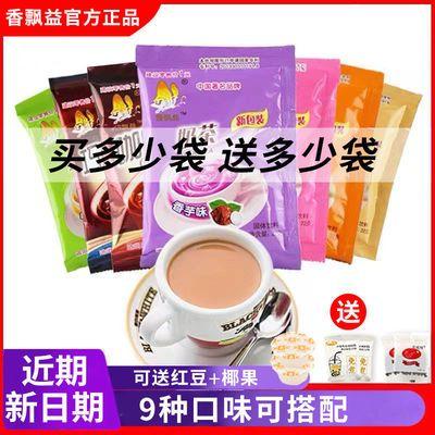 77662/香飘益奶茶22g/包多种口味混合奶茶粉冲泡速溶独立包装奶茶粉批发