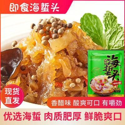 渤海浪花 海蜇头 酒席家宴 海产品 水产品凉菜清脆爽口包邮送调料