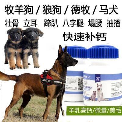 黑狼青宠物狗钙片