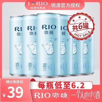 RIO预调鸡尾酒微醺系列乳酸菌伏特加口味330ml*5罐整箱果酒