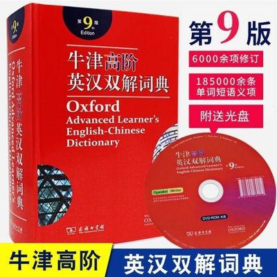 78984/牛津高阶英汉双解词典第9版 商务印书馆 初高中大学必备词典 新版