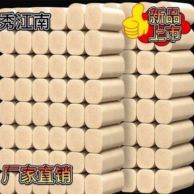 74774/【60卷48卷12卷】竹浆卫生纸卷纸纸巾批发家用纸巾商用卷纸手纸