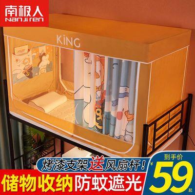72404/南极人大学生蚊帐上下铺通用宿舍遮光布一体式寝室上铺拉链款床帘